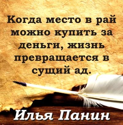 Илья Панин